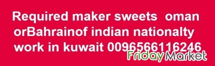 Required From India Is Manufacture Omani Sweets Or Bahraini Experienc Hamad Bahrain