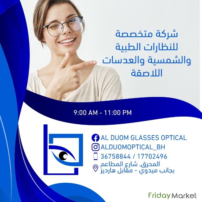 Al Duom Optical Al Muharraq Bahrain